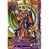 ガンバライジング 4弾【レジェンドレアエクストラ】仮面ライダー鎧武 カチドキアームズ (LREX)
