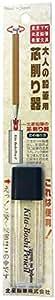 北星鉛筆 大人の鉛筆 芯削り器 OTP-150SP