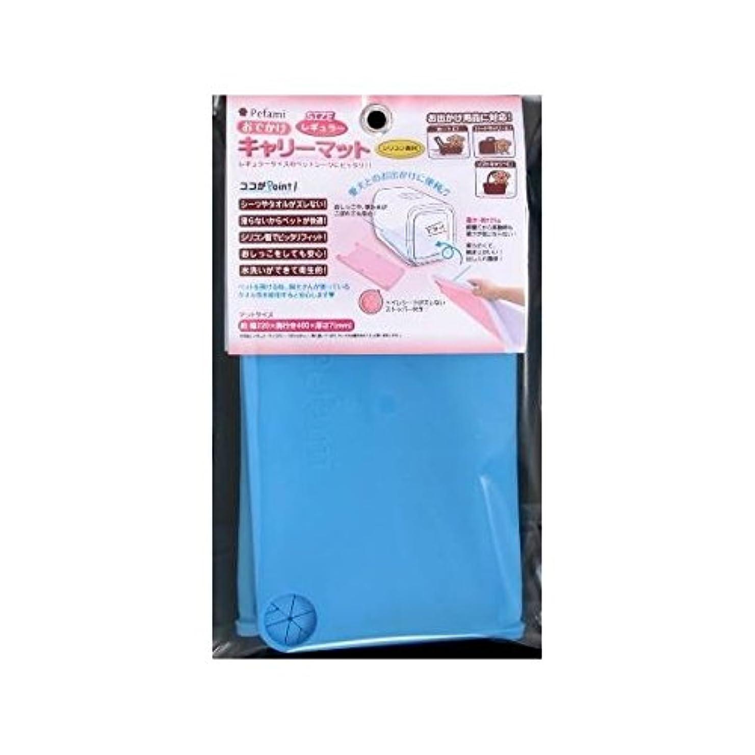 高める優しさ動機付けるターキー キャリーマットレギュラー ライトブルー CAM-R.PF/LB (ペット用品) (キャリー)