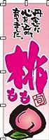 桃(もも)  のぼり旗 お得な5枚セット+同柄1枚プレゼント
