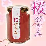 2019 ホワイトデー お返し 桜ジャム150g(瓶入)国産の八重桜の花びらを使用した、さくらの香り高いコンフィチュール。ジュレのような上品な甘さが海外でも人気