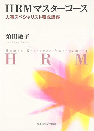 HRMマスターコース―人事スペシャリスト養成講座の詳細を見る