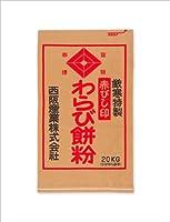 赤菱印 わらび餅粉(B) 20kg
