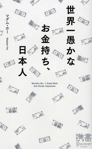世界一愚かなお金持ち、日本人 (ディスカヴァー携書)