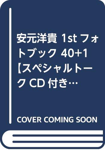 安元洋貴 1stフォトブック 40+1 【スペシャルトークCD付き】 発売日