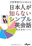 元国際線CAが教える日本人が知らないシンプル英会話 (だいわ文庫)