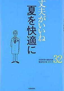 丈夫がいいね〈32〉夏を快適に (健康BOOKシリーズ)