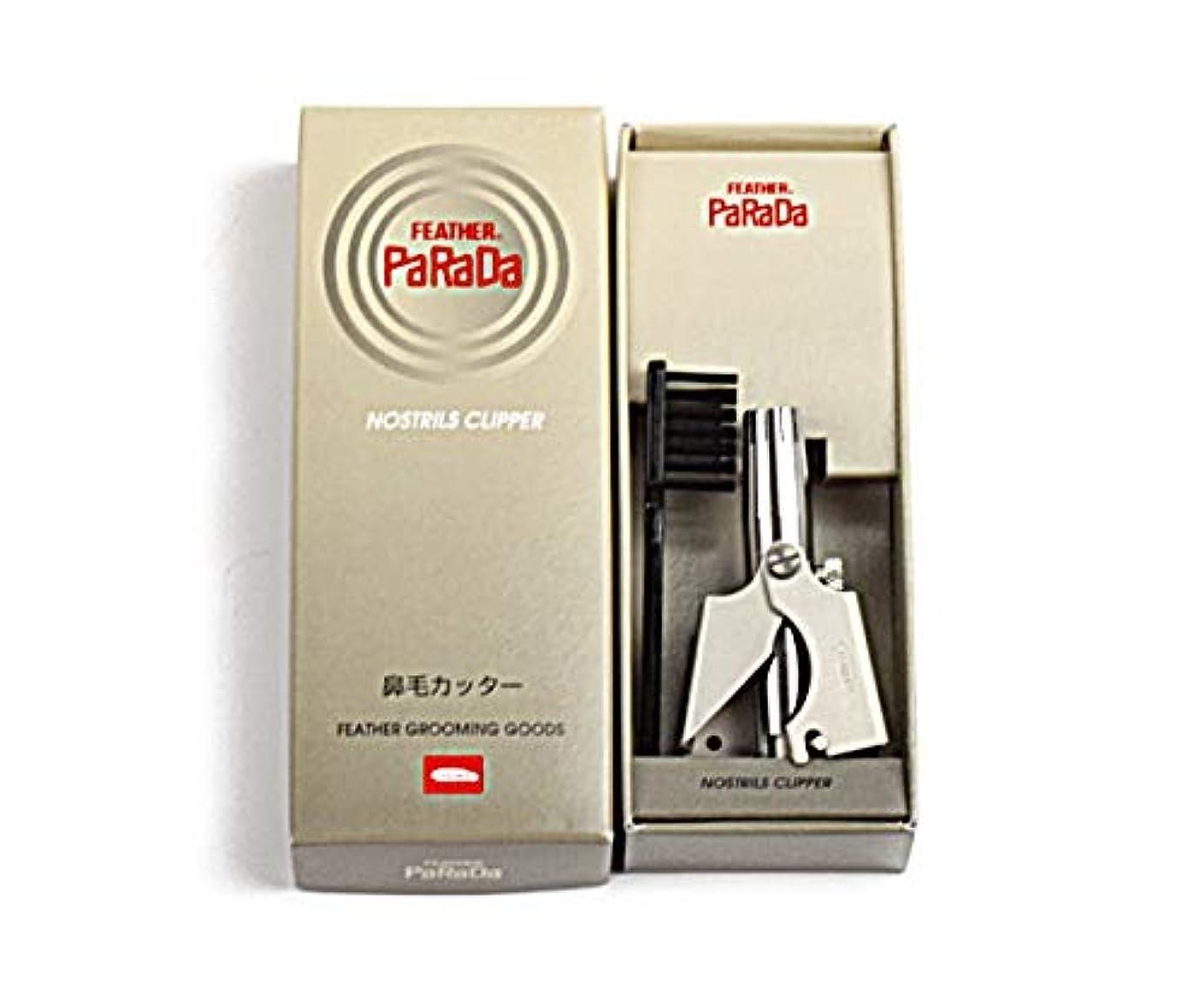はぁフォルダカタログPARADA(パラダ) 鼻毛カッター(GH220B)