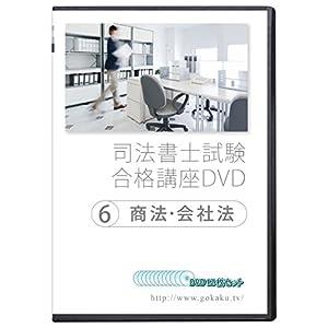 司法書士試験合格講座DVD 6商法会社法 DVD12枚セット