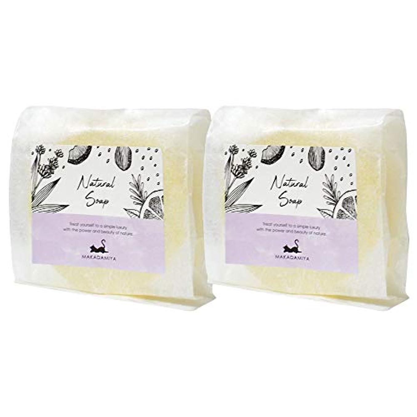 援助行為職業マカダミ屋の手作り天然石けん80g×2個セット 敏感肌用 天然アロマ香りで癒され潤う。