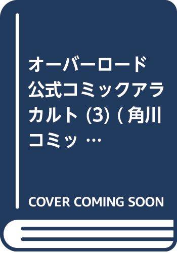 [画像:オーバーロード 公式コミックアラカルト (3) (角川コミックス・エース)]