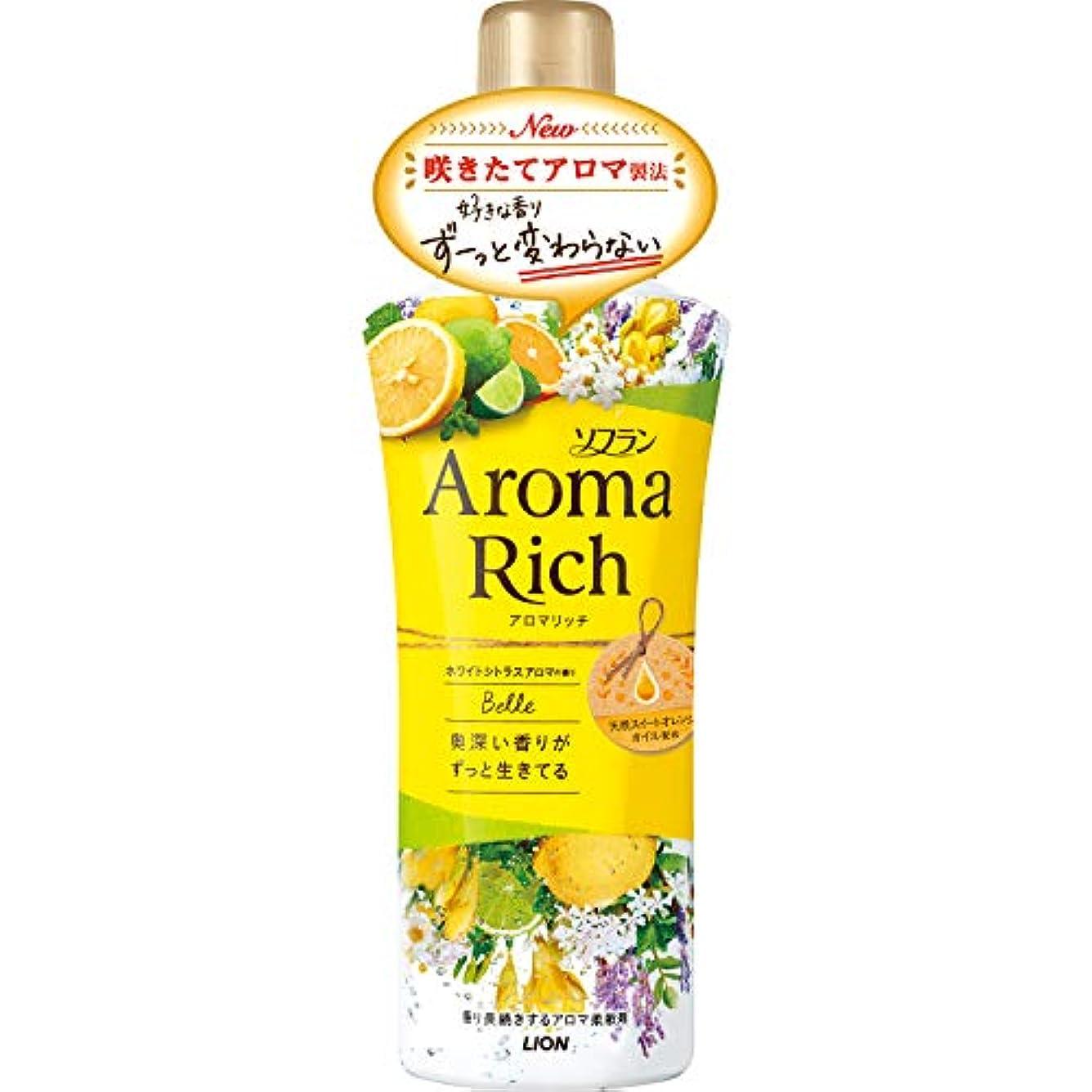 変わる俳優ツールソフラン アロマリッチ 柔軟剤 ベル(ホワイトシトラスアロマの香り) 本体 520ml