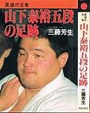 柔道の王者山下泰裕五段の足跡 (1982年)