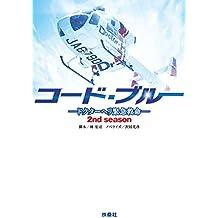 コード・ブルー 2ndシーズン ―ドクターヘリ緊急救命― (扶桑社BOOKS文庫)