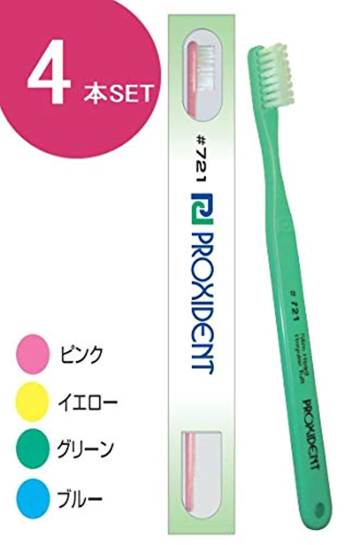 形話をする調整可能プローデント プロキシデント スリムヘッド レギュラータフト 歯ブラシ #721 (4本)