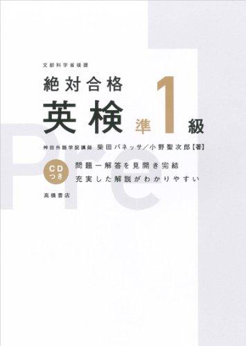 CD付 絶対合格 英検準1級 (高橋書店の英検シリーズ)の詳細を見る