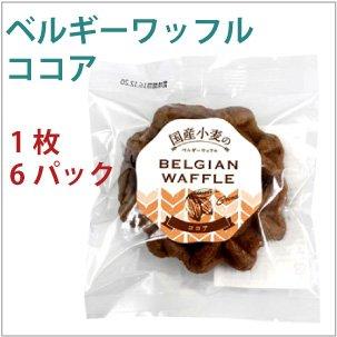 無添加 お菓子 ベルギーワッフル ココア 1枚  6パック