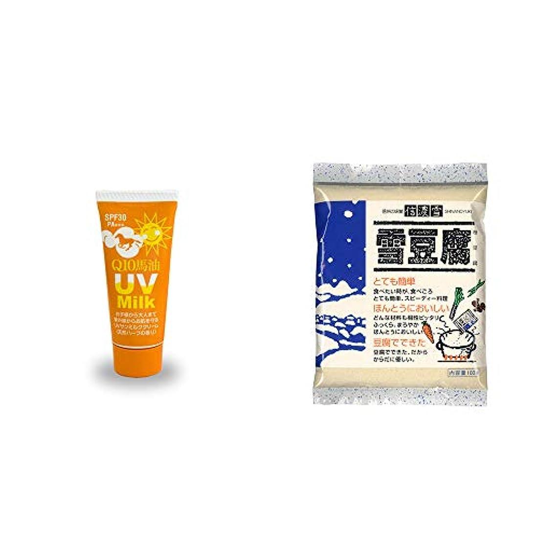 知覚的モンゴメリーサイレント[2点セット] 炭黒泉 Q10馬油 UVサンミルク[天然ハーブ](40g)?信濃雪 雪豆腐(粉豆腐)(100g)