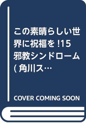 この素晴らしい世界に祝福を!15 邪教シンドローム (角川スニーカー文庫)