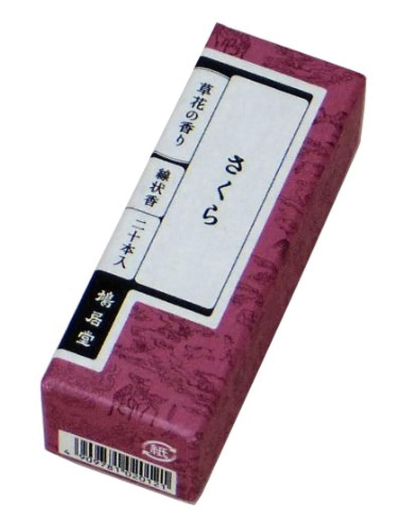 塗抹中央値仕方鳩居堂のお香 草花の香り さくら 20本入 6cm