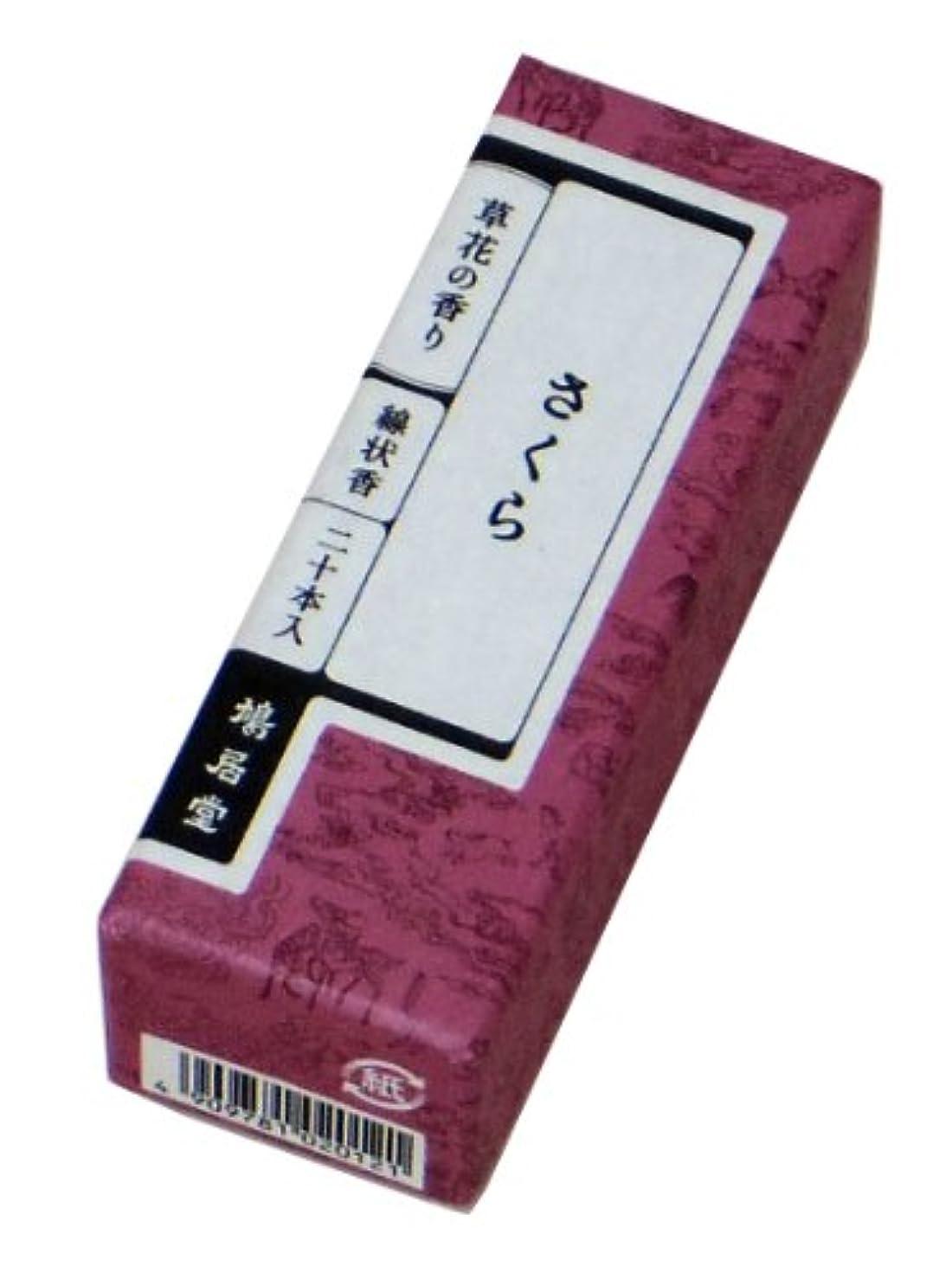 連合しばしばクスクス鳩居堂のお香 草花の香り さくら 20本入 6cm