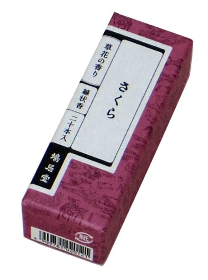 アンソロジー修理可能日の出鳩居堂のお香 草花の香り さくら 20本入 6cm