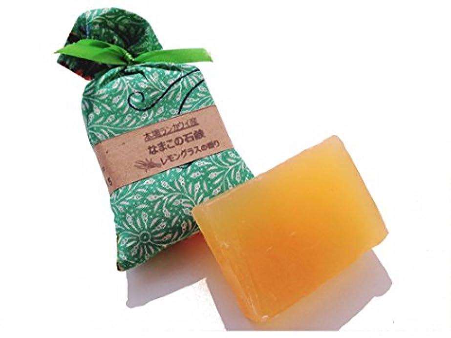 筋肉の信念シールなまこ石鹸 (ランカウイの休日 レモングラス)