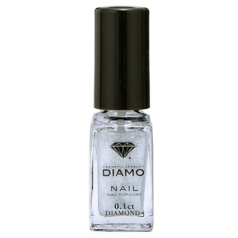 反抗親指とても多くのDIAMO(ディアモ) ネイル トップコート 5ml