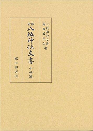新修八坂神社文書 (中世篇)