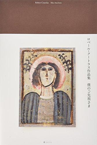 僕のご先祖さま―ロベール・クートラス作品集