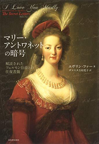 マリー・アントワネットの暗号: 解読されたフェルセン伯爵との往復書簡
