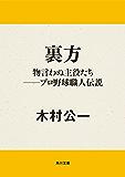 裏方 物言わぬ主役たち──プロ野球職人伝説 (角川文庫)