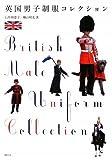 英国男子制服コレクション