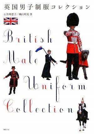 英国男子制服コレクション (制服・衣装ブックス)