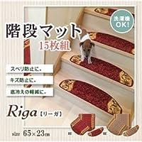 階段マット 洗える 王朝柄 『リーガ』 ベージュ 約65×23cm 15枚組 滑りにくい加工