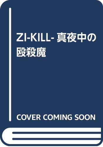 [画像:ZI-KILL-真夜中の殴殺魔 (中公文庫 (な70-2))]