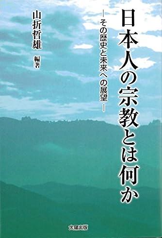 日本人の宗教とは何か―その歴史と未来への展望
