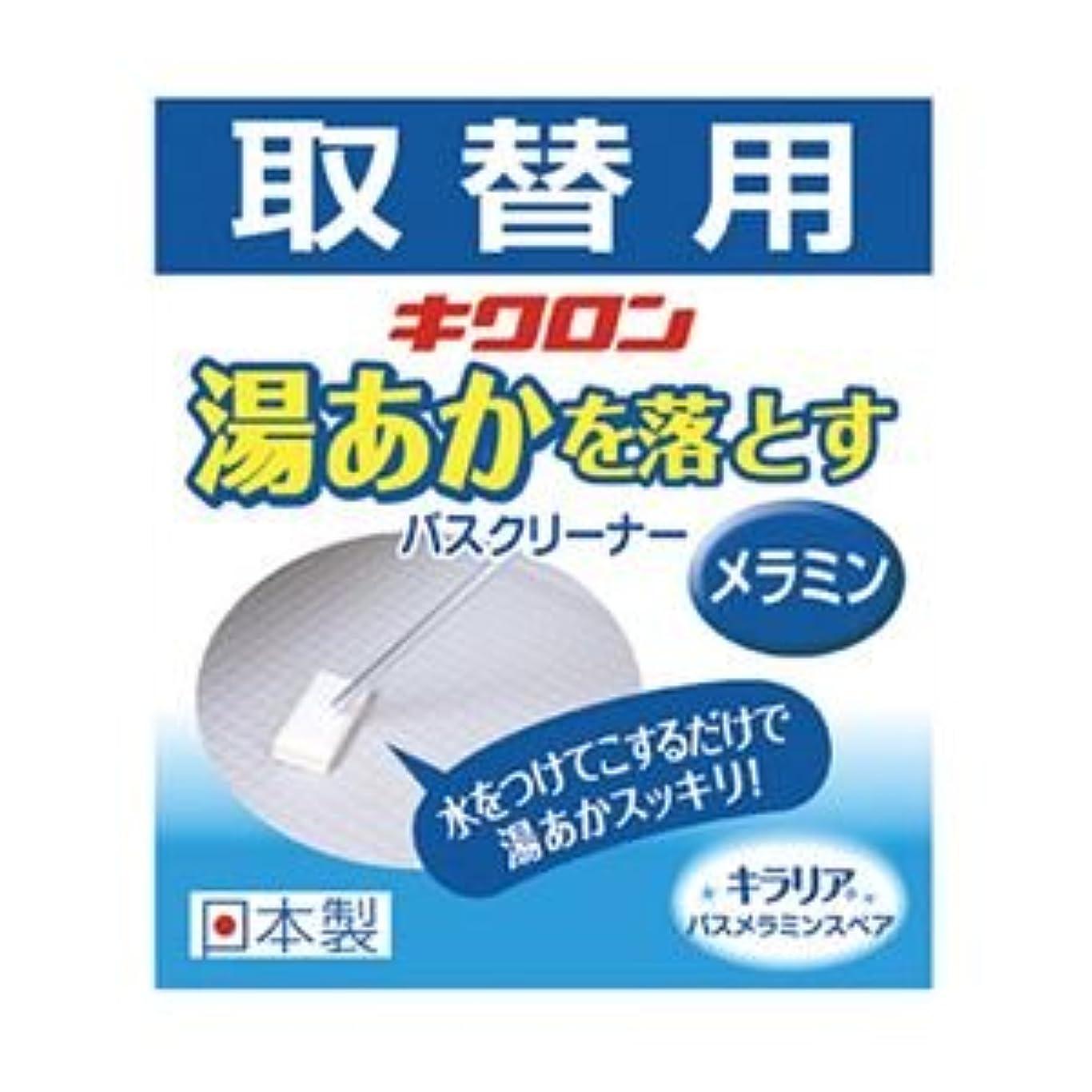ルアーデッキ楕円形(業務用セット) キクロン バス洗い用メラミンスポンジ 取替用 1個 【×20セット】
