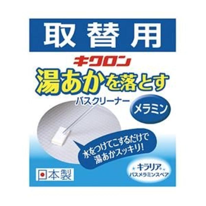 代名詞表向き起きている(業務用セット) キクロン バス洗い用メラミンスポンジ 取替用 1個 【×20セット】