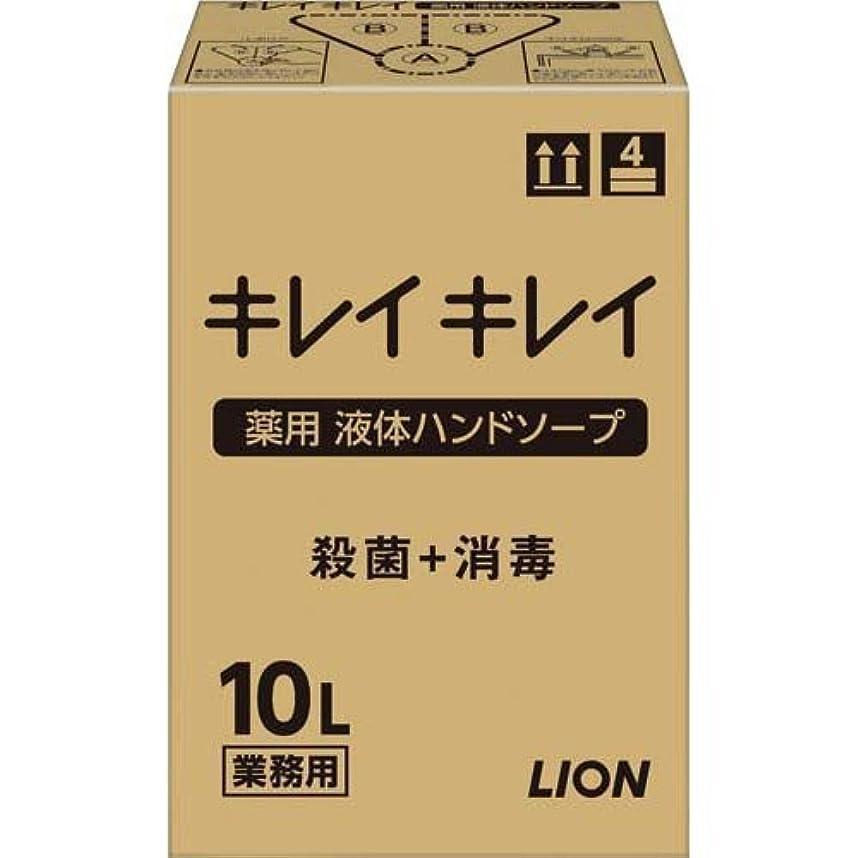 段階動く印象派キレイキレイ 薬用ハンドソープ 10L