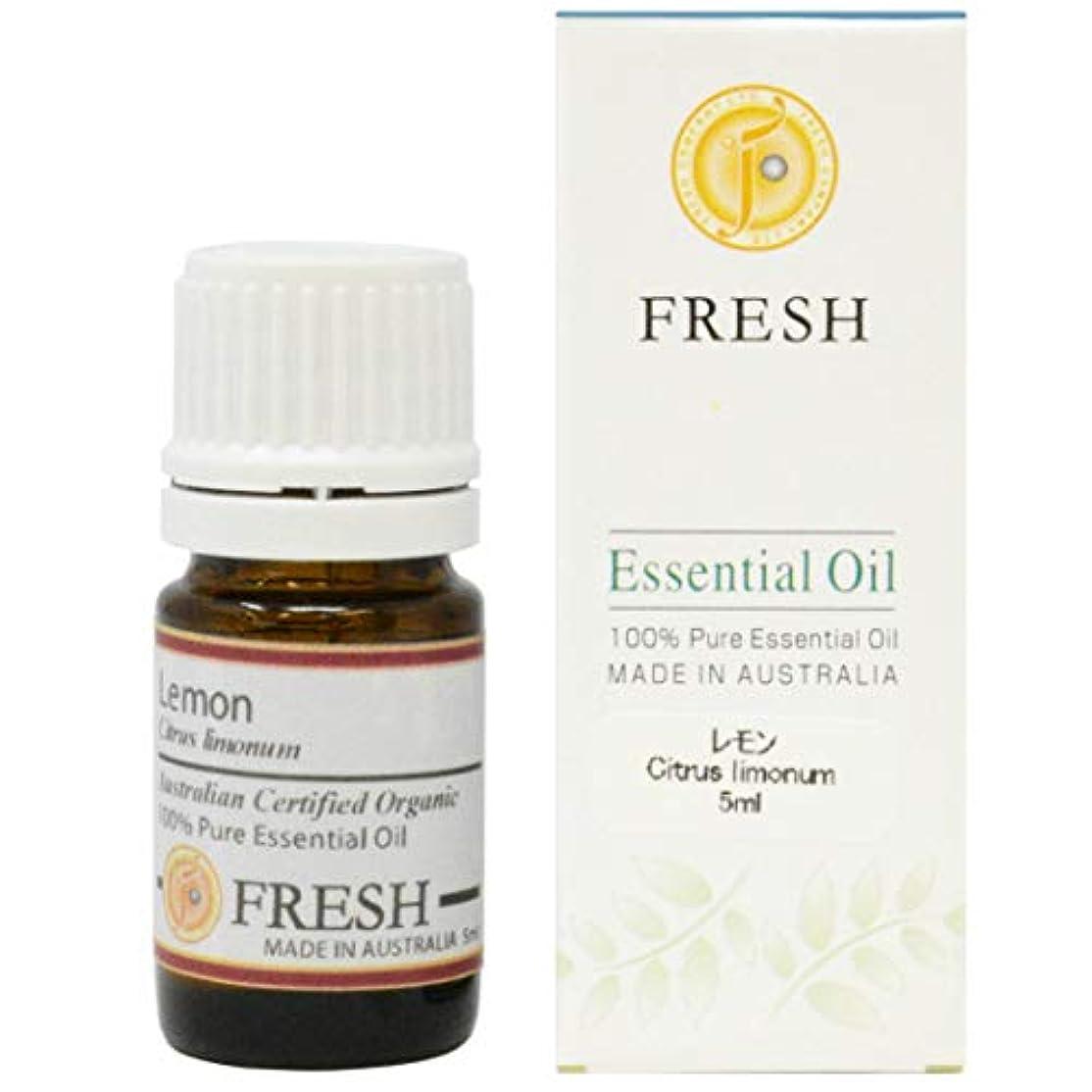 圧縮するあなたが良くなりますアートFRESH オーガニック エッセンシャルオイル レモン 5ml (FRESH 精油)
