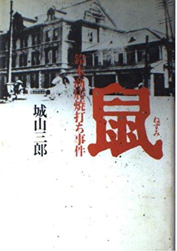 鼠―鈴木商店焼打ち事件の詳細を見る