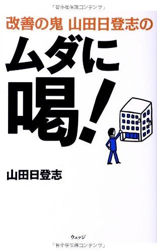 改善の鬼 山田日登志のムダに喝!の詳細を見る