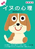 最新 イヌの心理 (図解雑学)