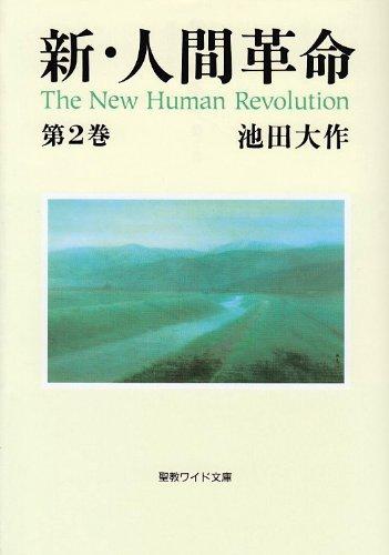 新・人間革命〈第2巻〉 (聖教ワイド文庫)