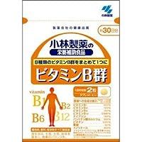 【小林製薬】ビタミンB群 60粒(お買い得3個セット)