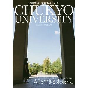 CHUKYO UNIVERSITY AIと生きる未来へ。 (日経BPムック 「変革する大学」シリーズ)