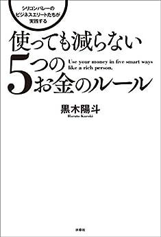 [黒木 陽斗]の使っても減らない5つのお金のルール (扶桑社BOOKS)