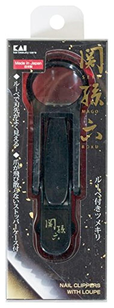 隣人マット一般的に関孫六 ルーペ付きツメキリ HC3523