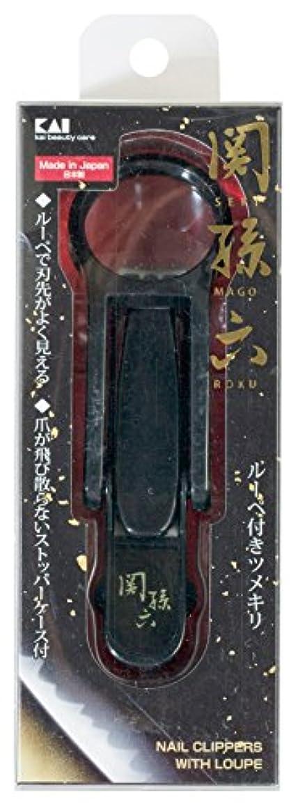 偶然の後方に驚かす関孫六 ルーペ付きツメキリ HC3523